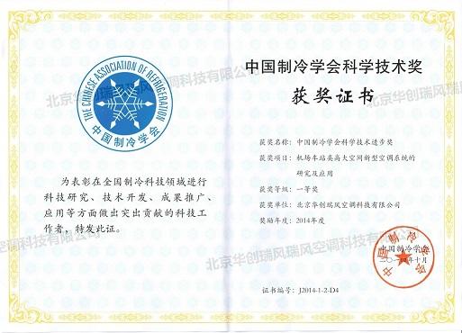 中国制冷学会科学技术奖