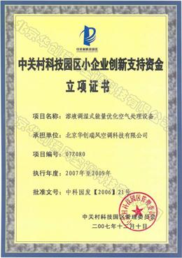 中关村科技园区小企业创新支持资金立项证书