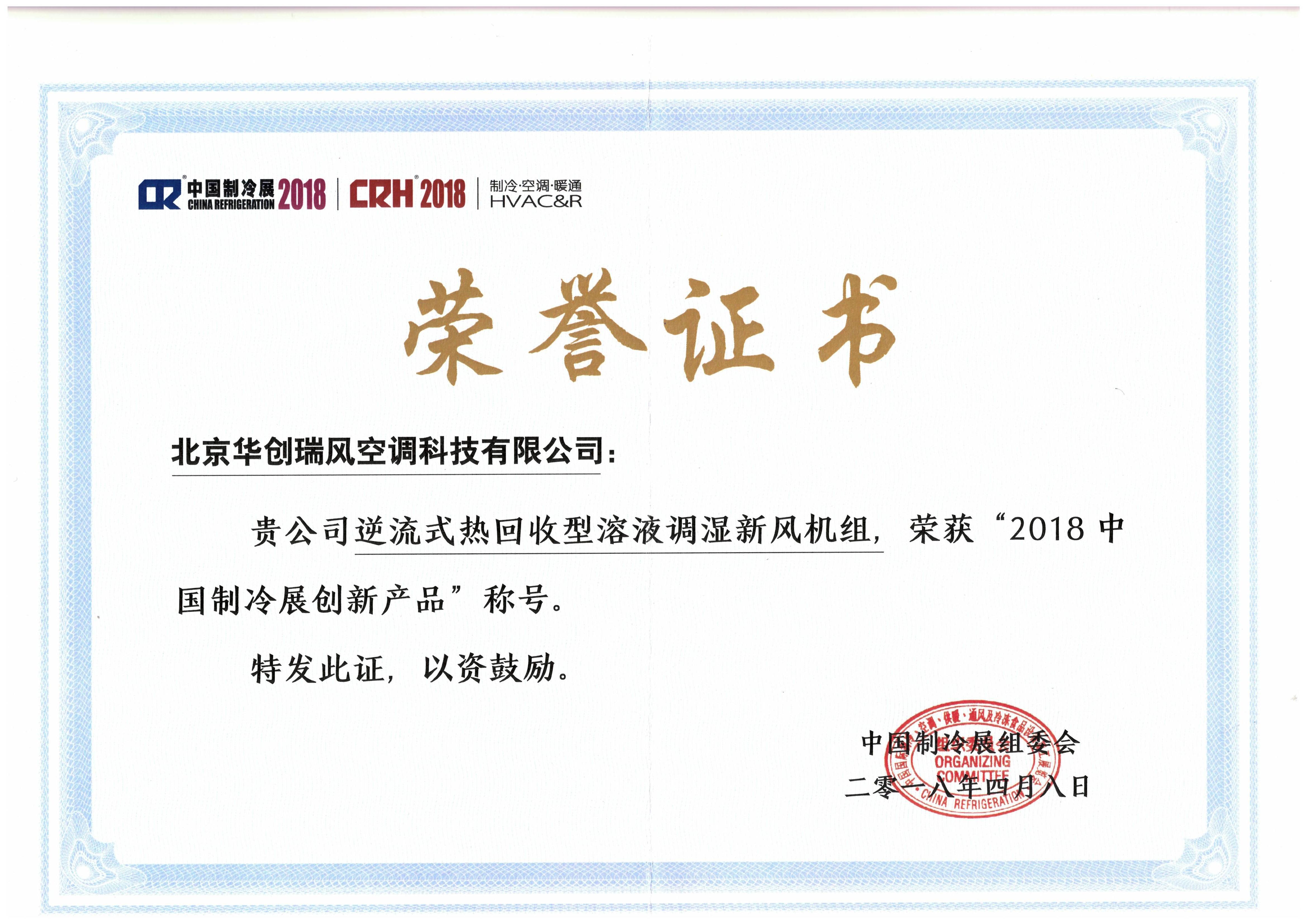 2018中国制冷展创新产品证书