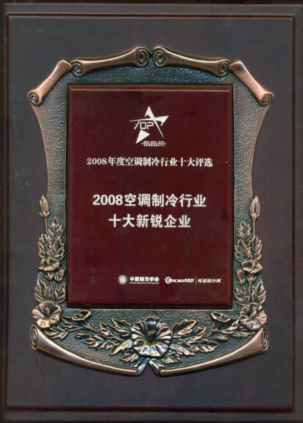 2008年空调制冷行业十大新锐企业