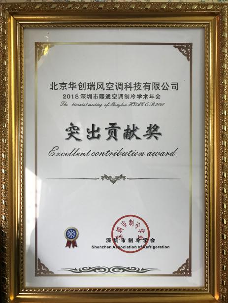 深圳市制冷学会突出贡献奖
