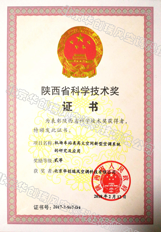 陕西省科学技术奖4