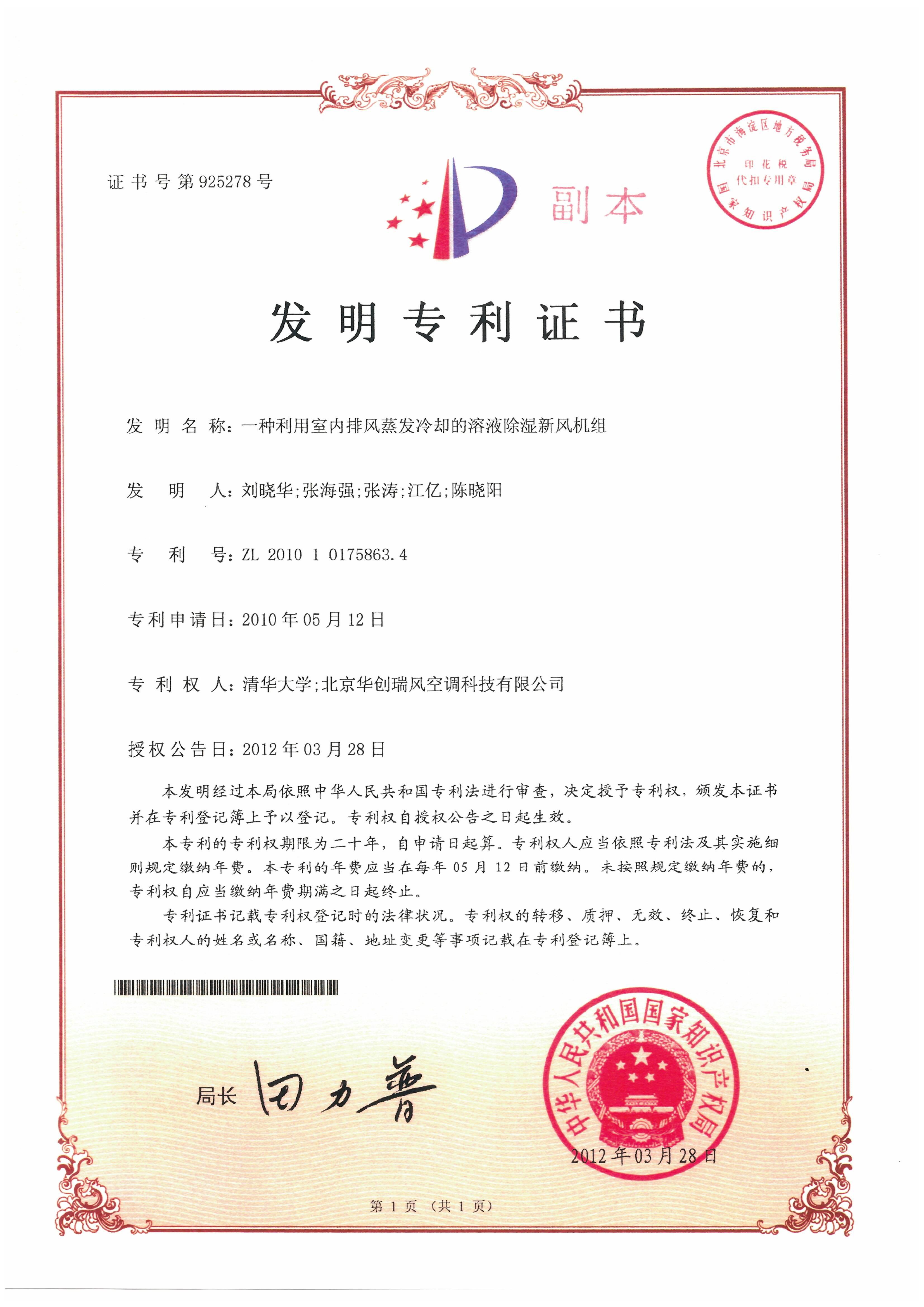 专利证书_14-52