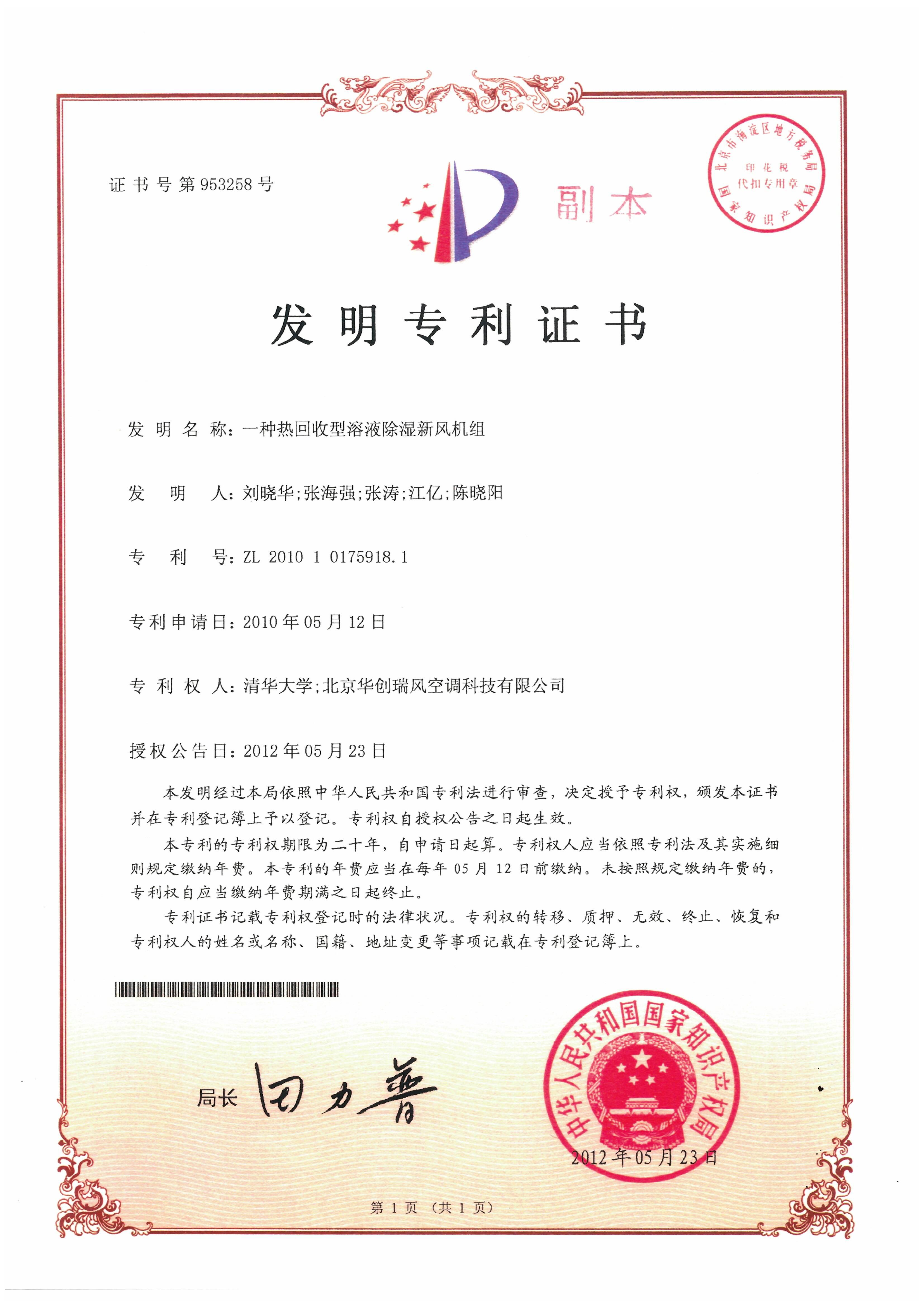 专利证书_15-52