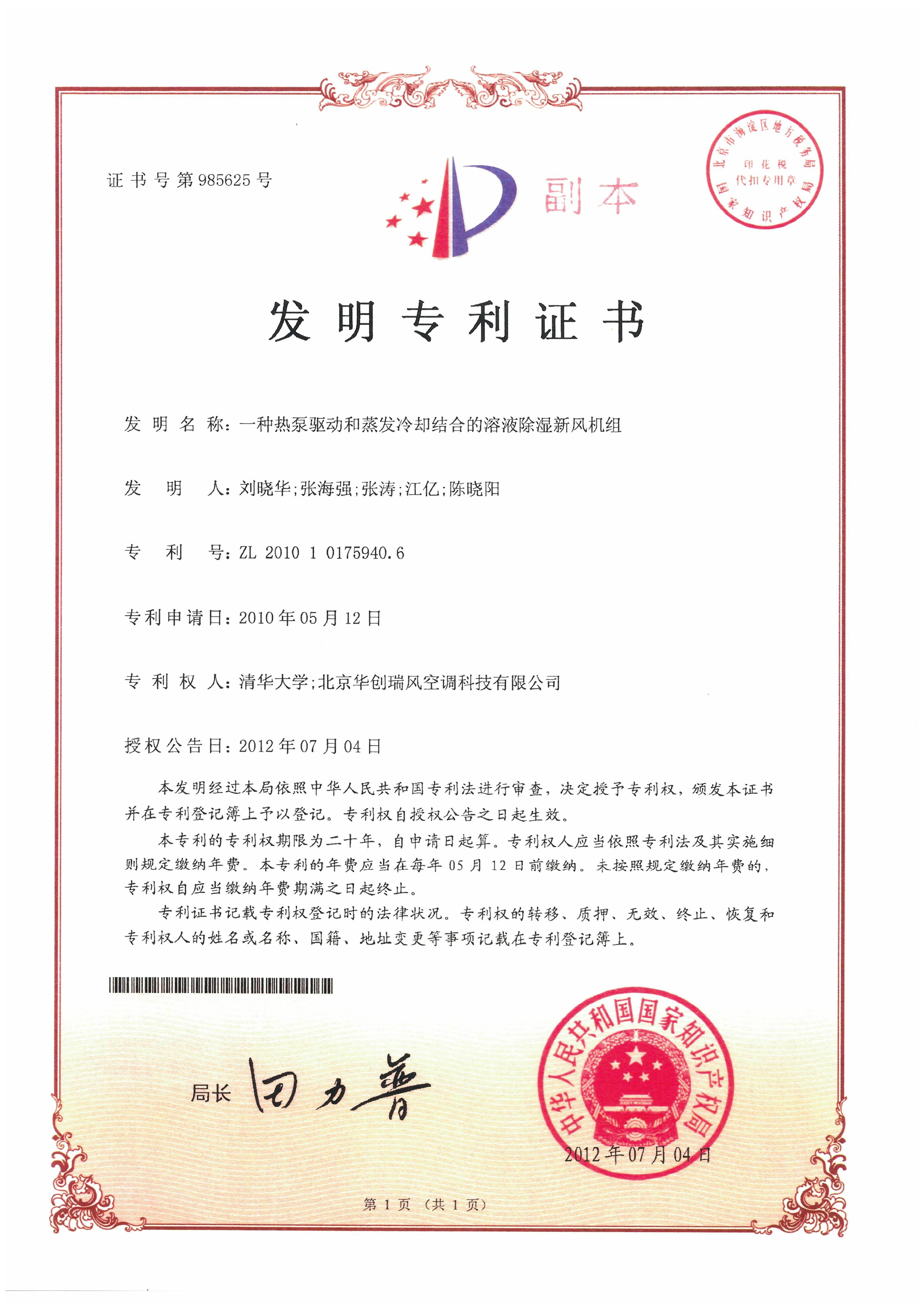 专利证书_16-52