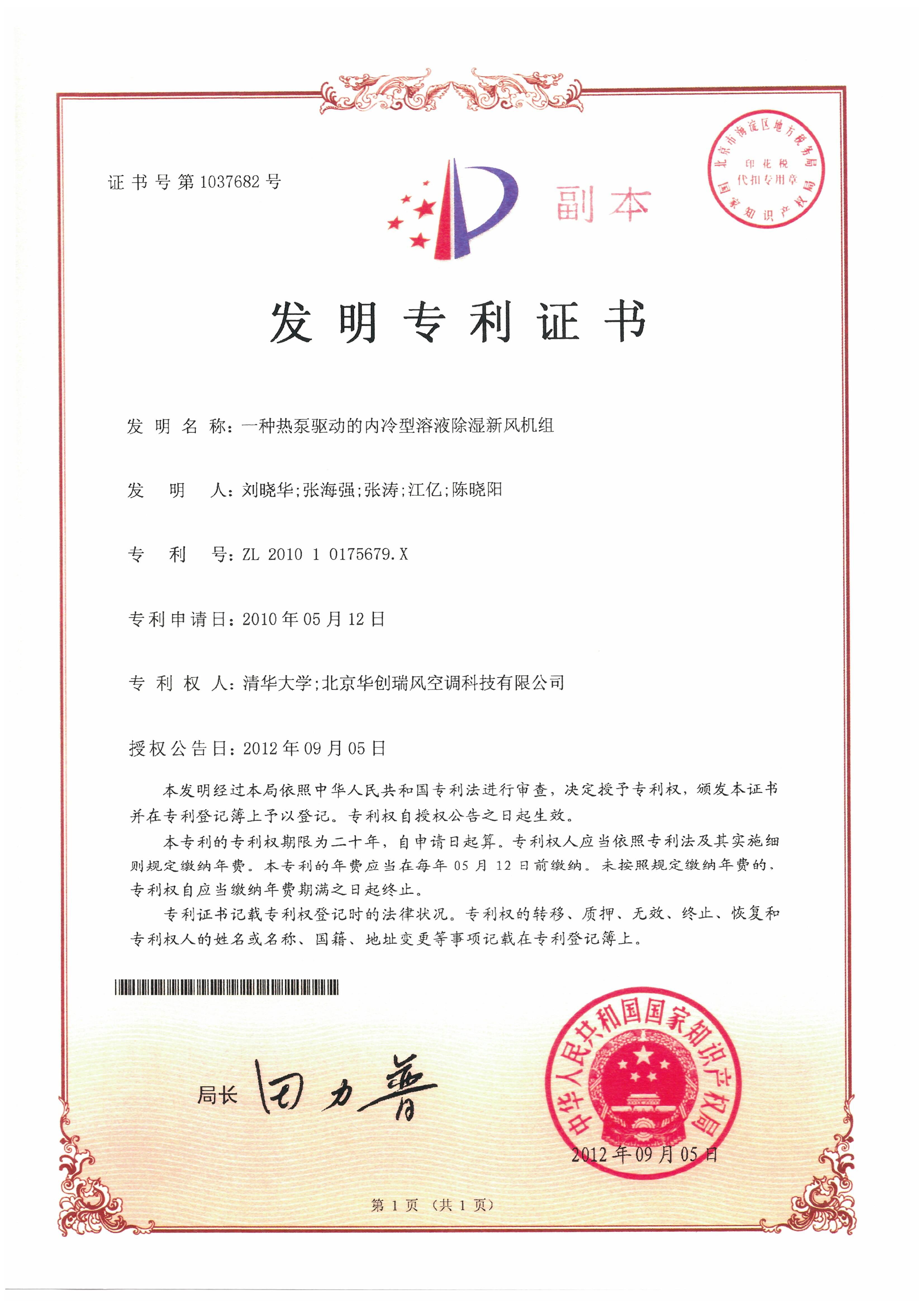 专利证书_17-52