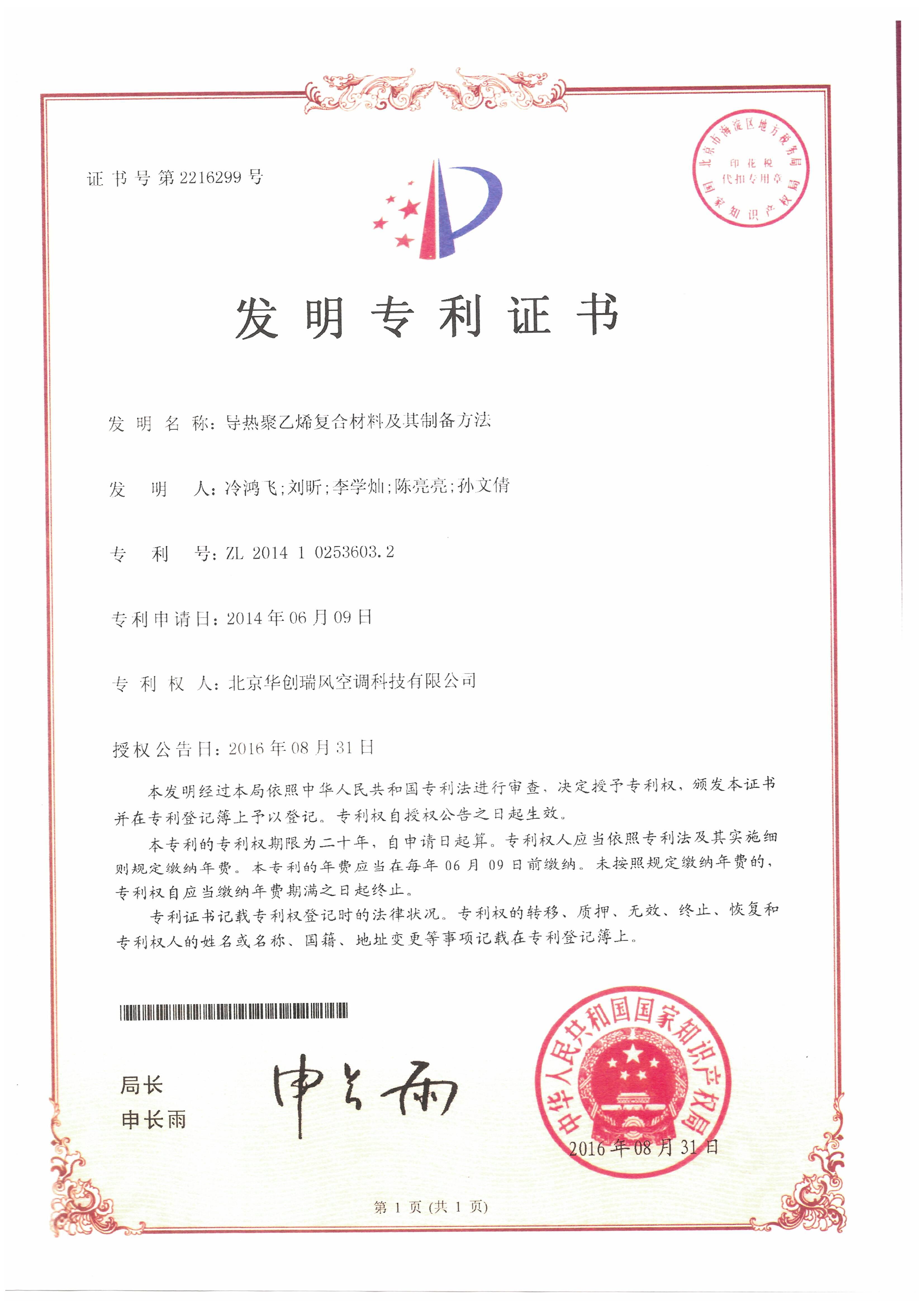 专利证书_18-52