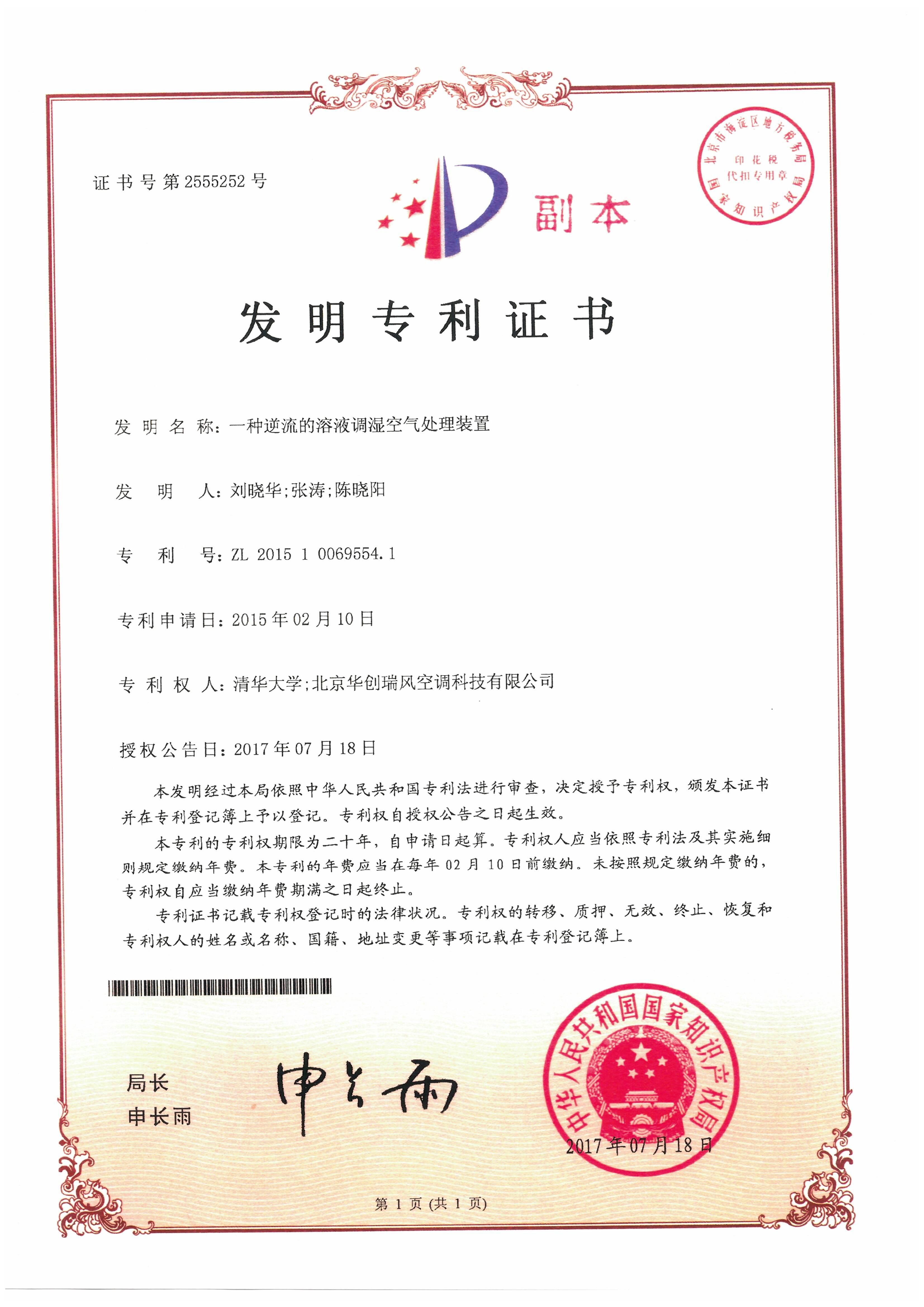 专利证书_20-52