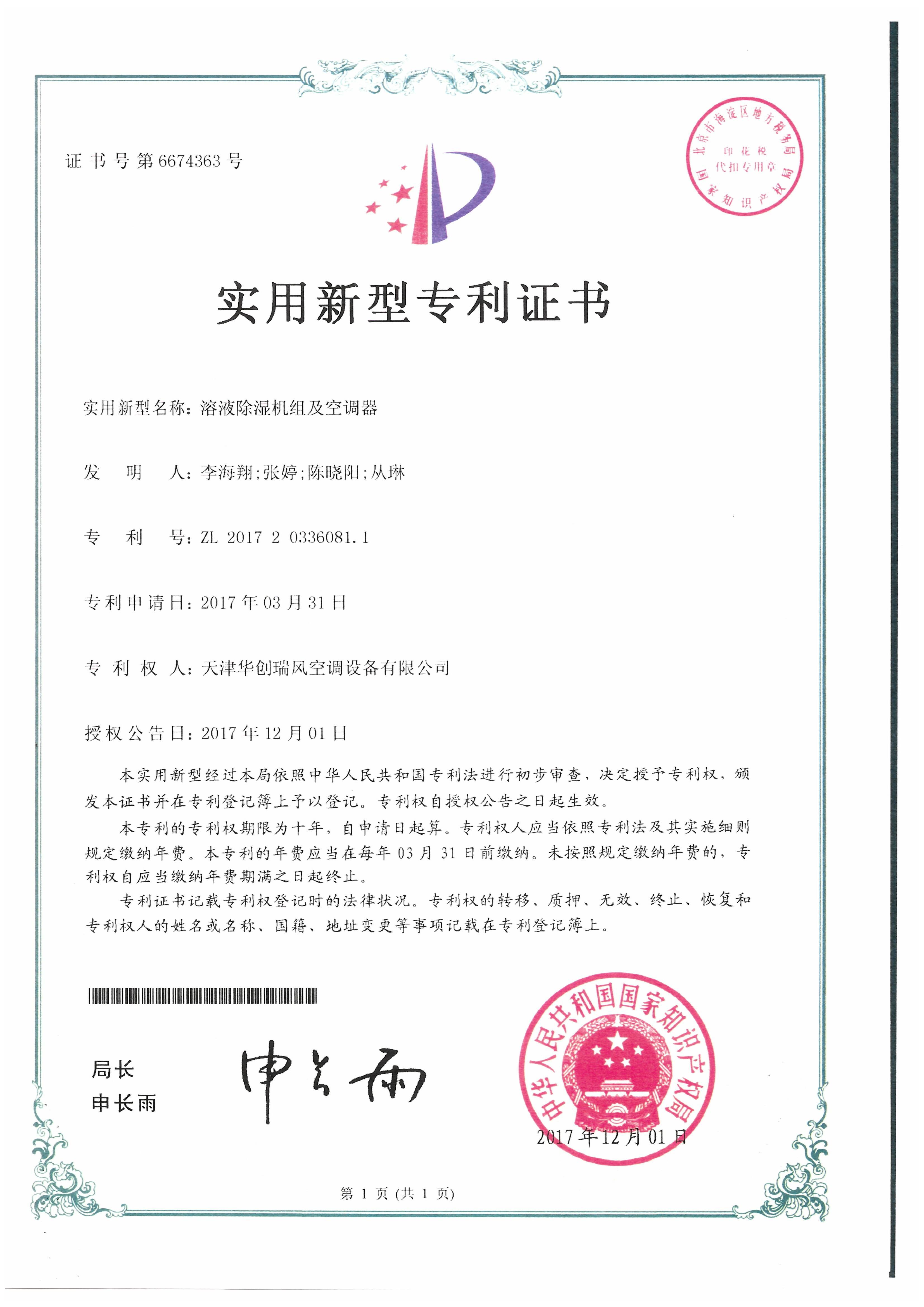 专利证书_2-52