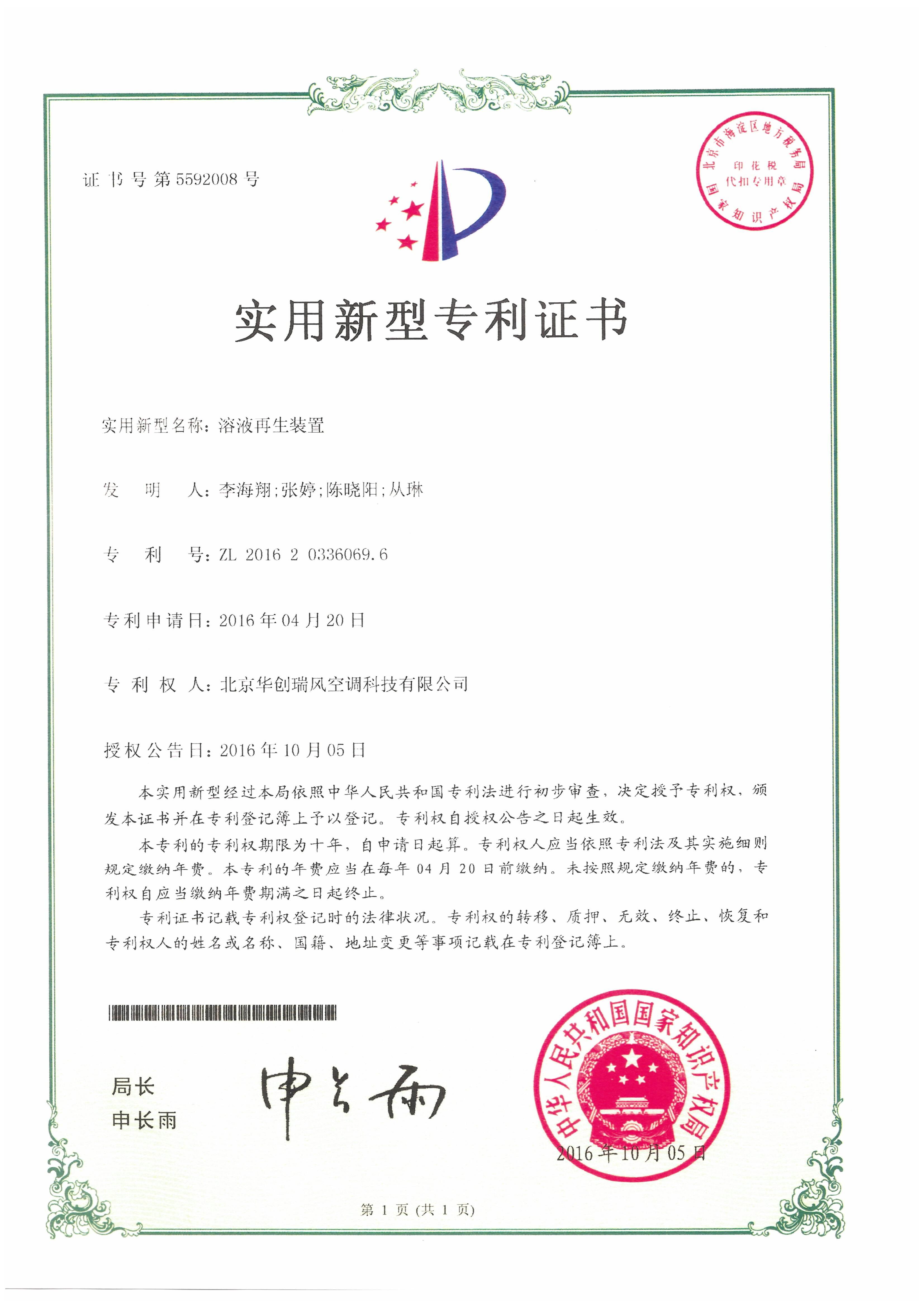 专利证书_9-52