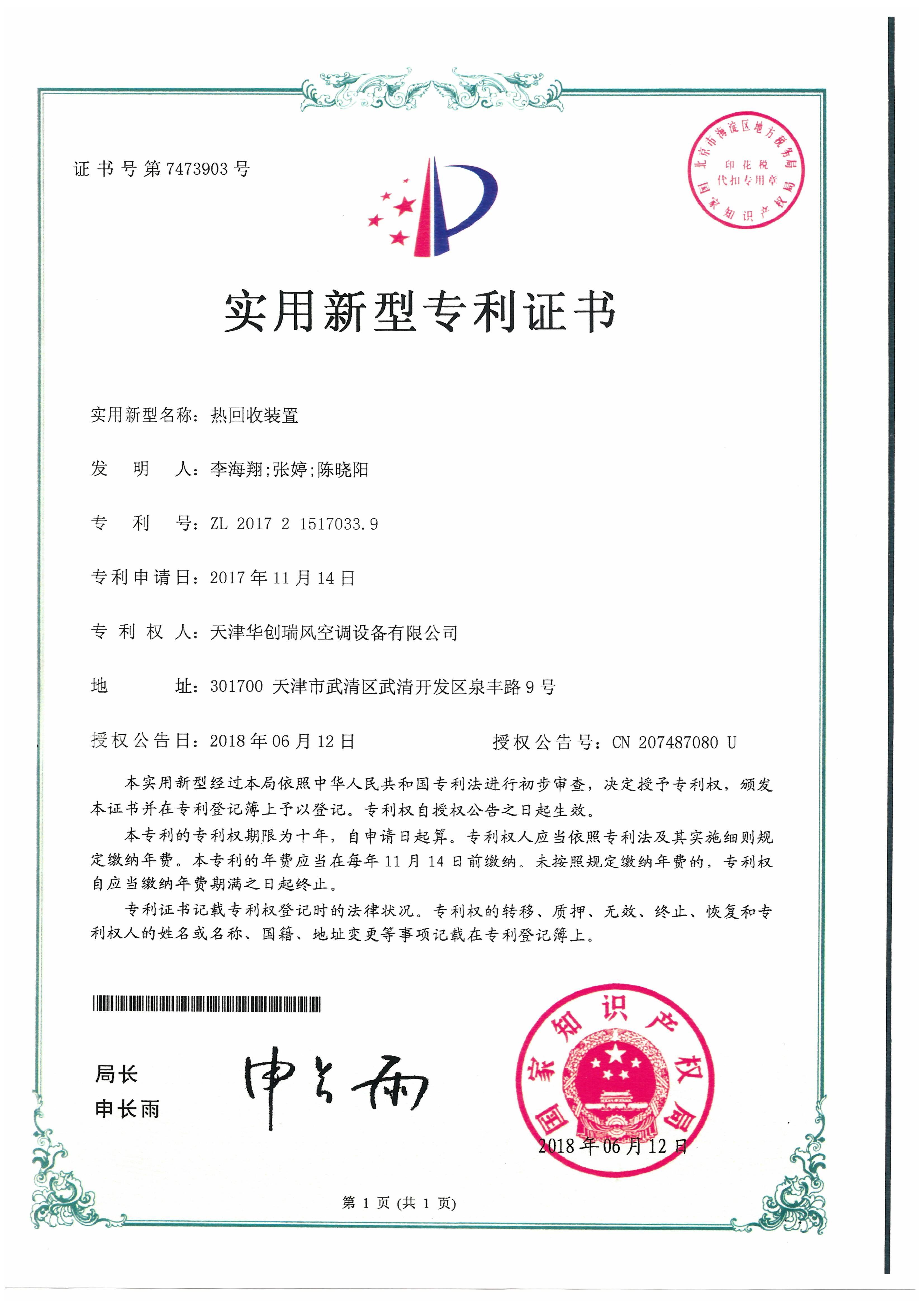 专利证书_40-52