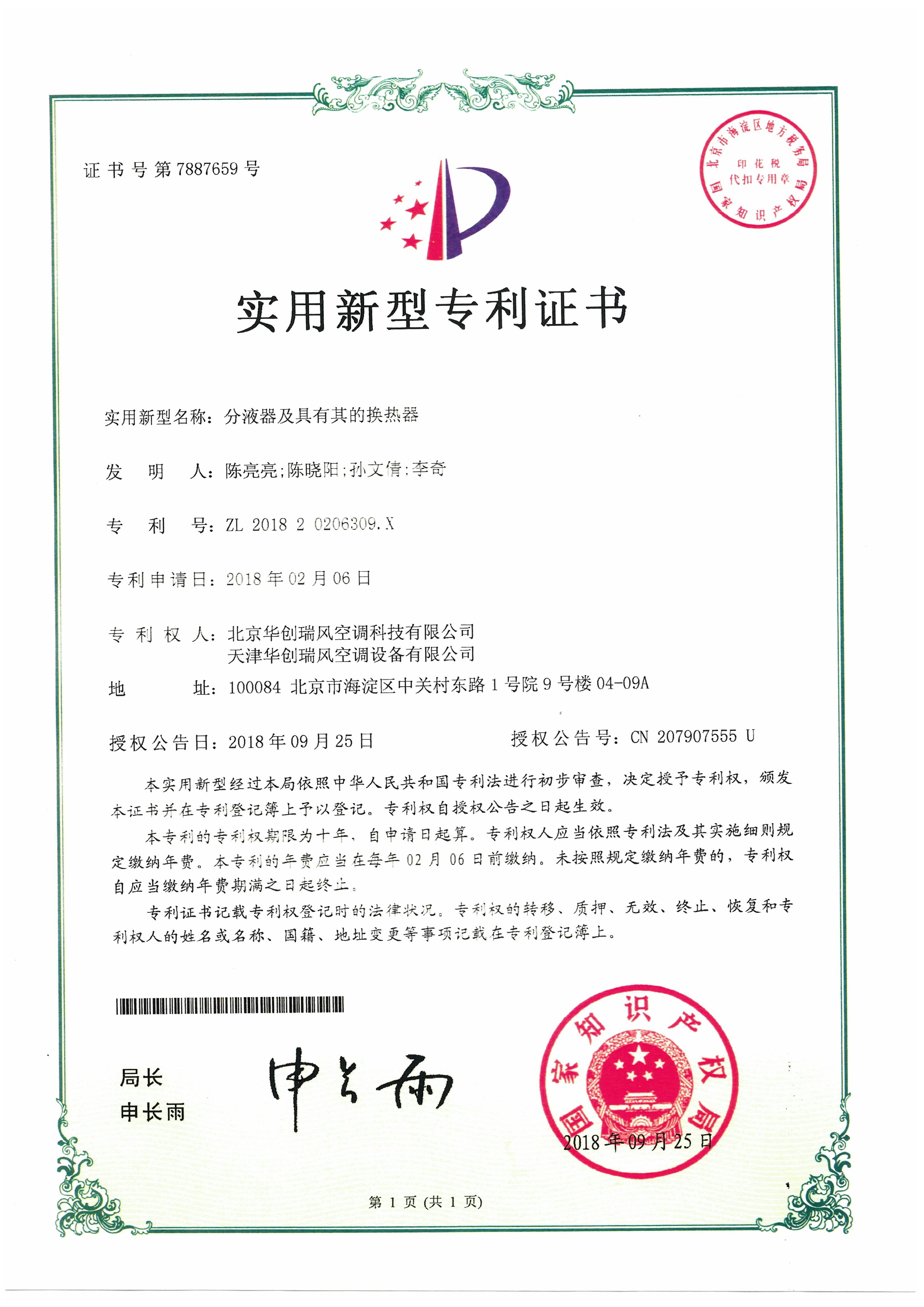 专利证书_43-52