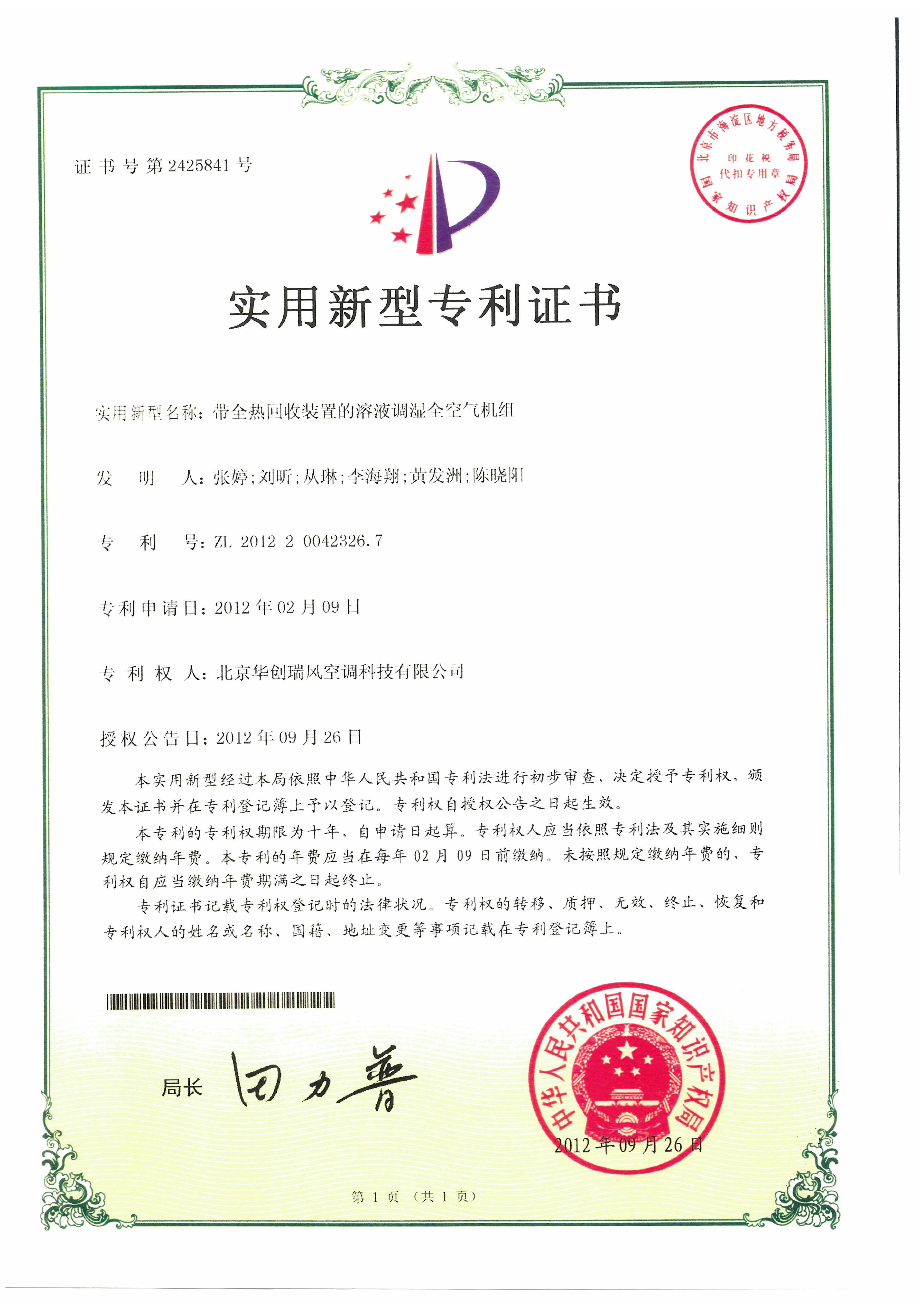 专利证书_51-52