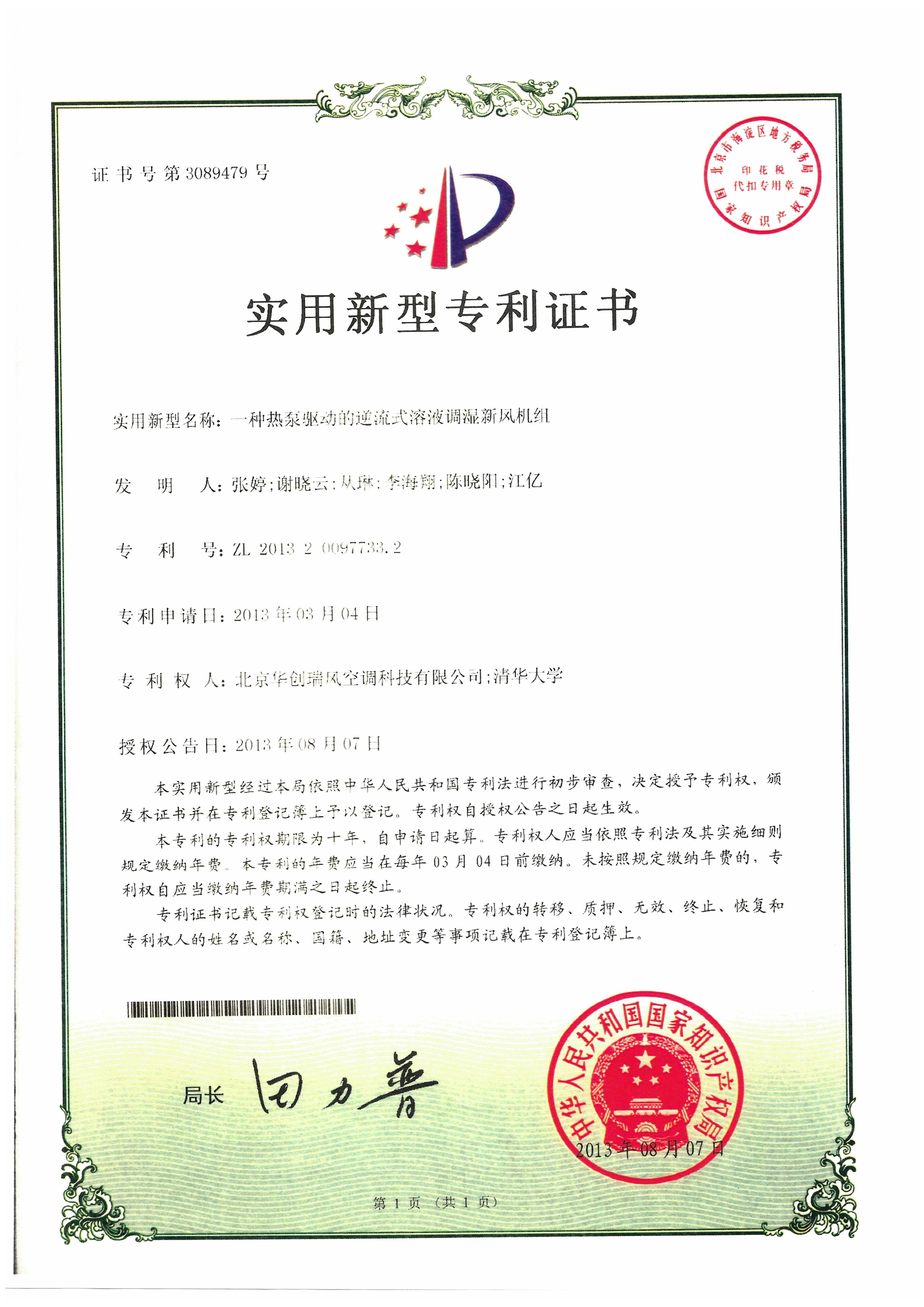 专利证书_52-52