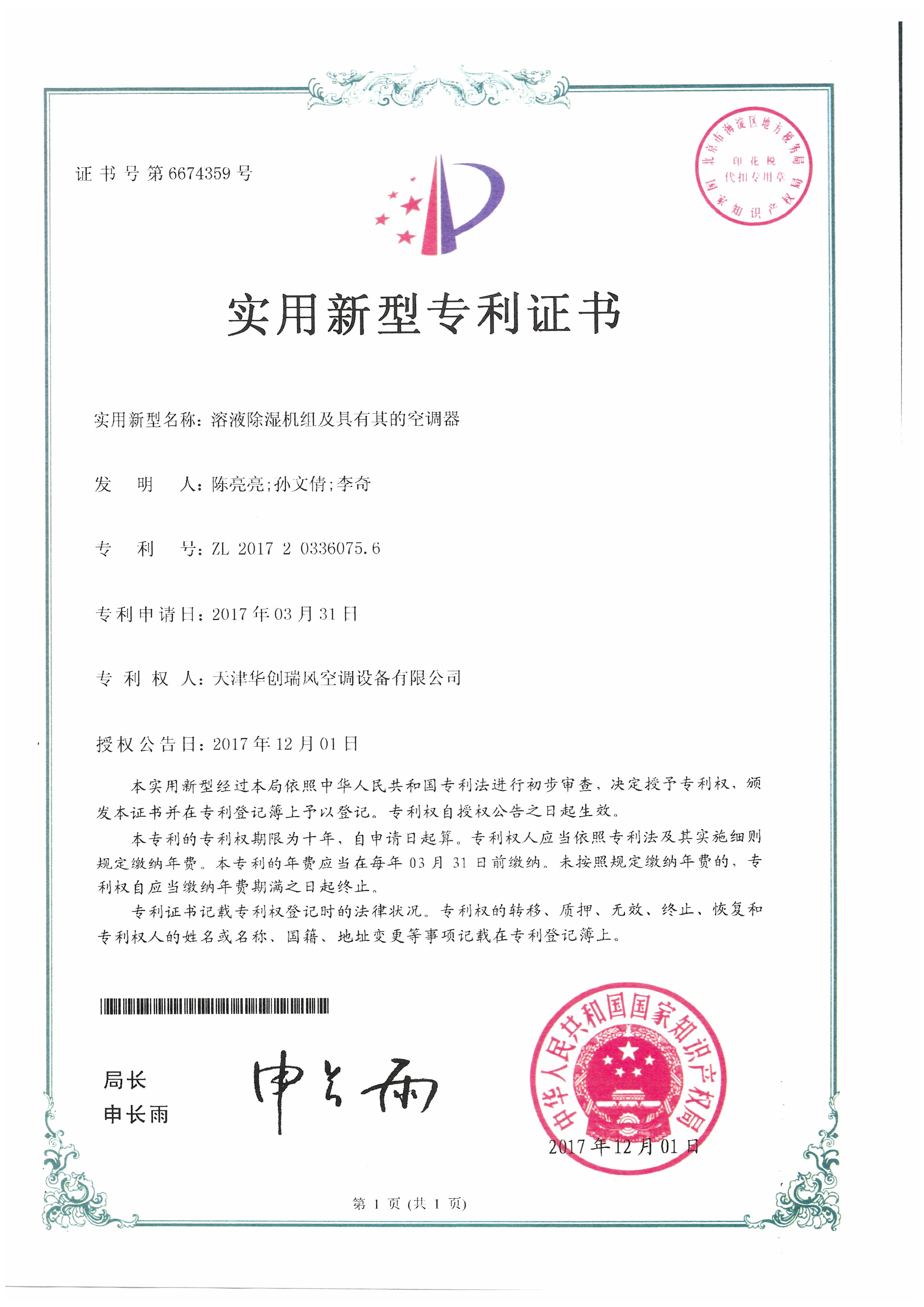 专利证书_1-52liang