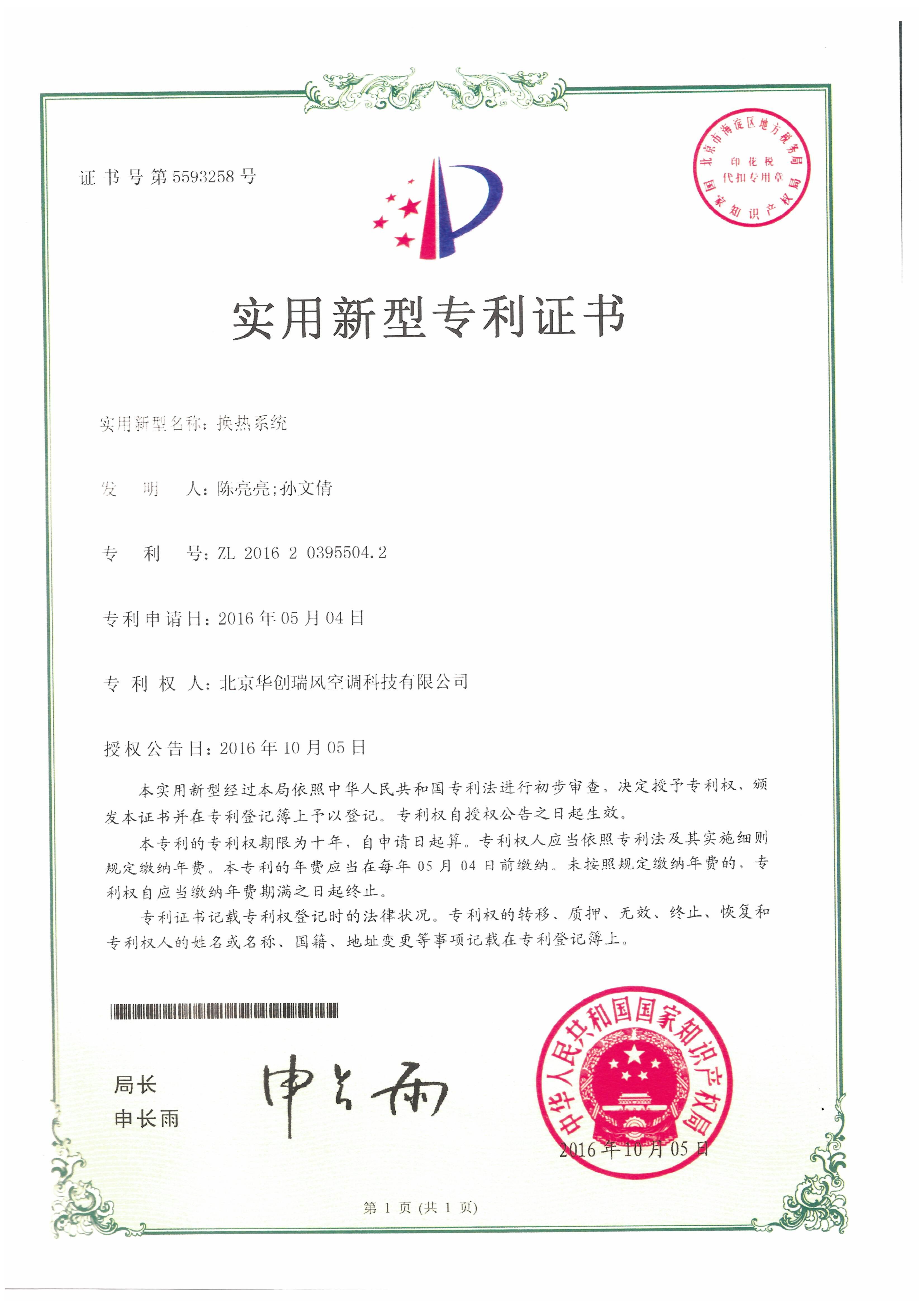 专利证书_7-52liang
