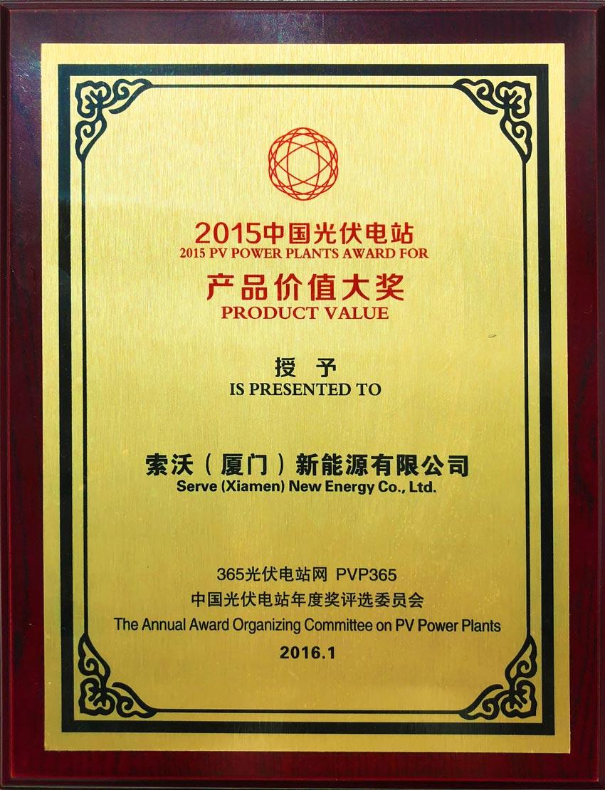 2015中国光伏电站产品价值大奖