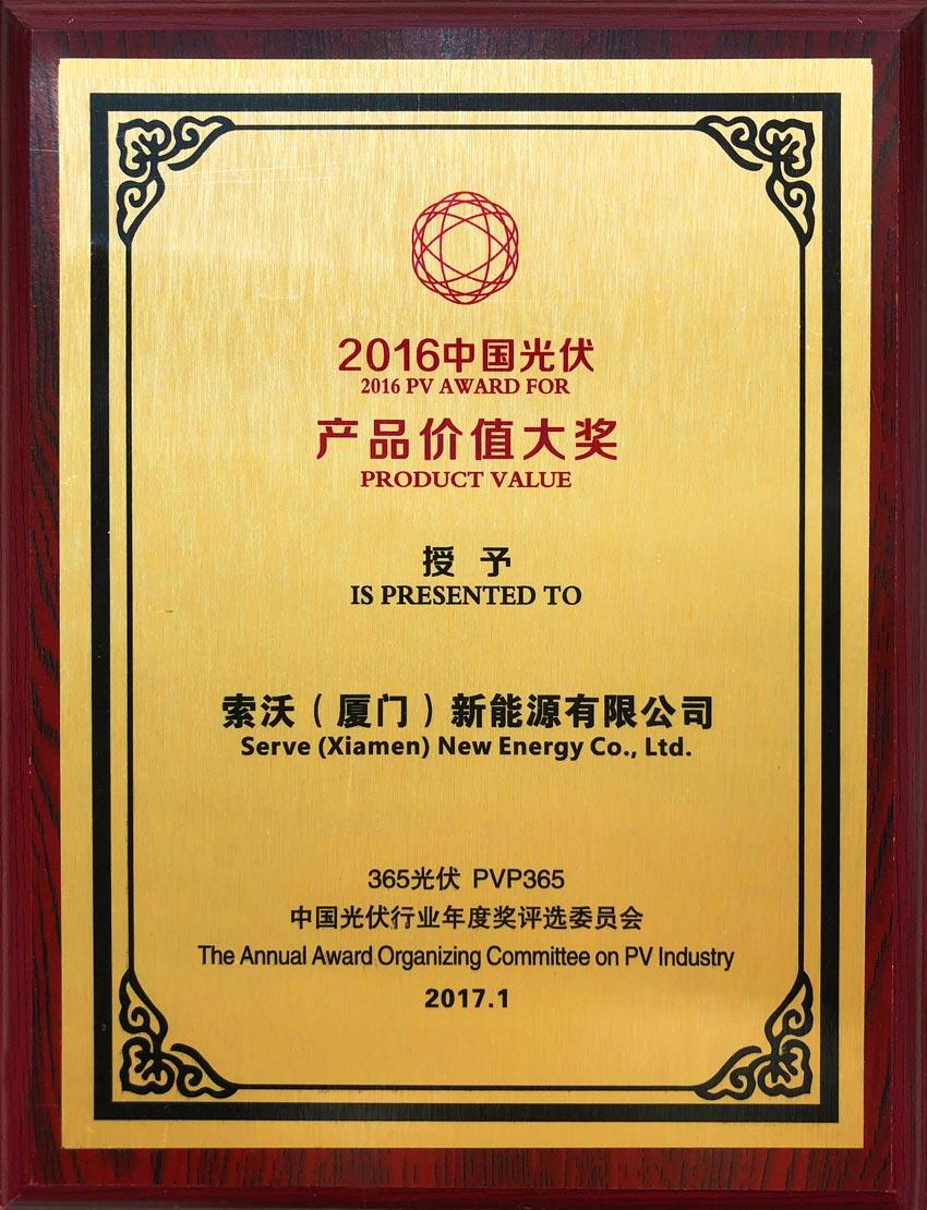 2016中国光伏产品价值大奖