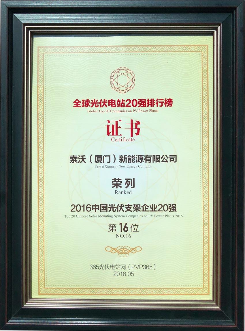 2016中国光伏支架企业20强