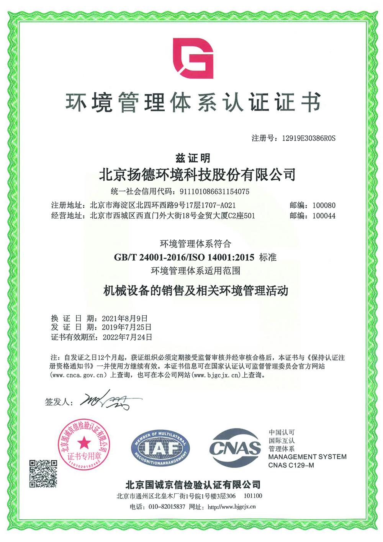 三标证书-环境管理体系2021年