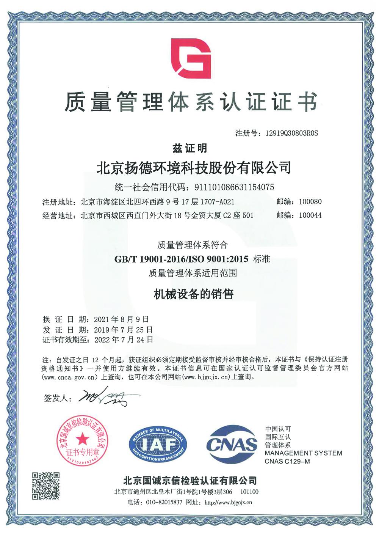 三标证书-质量管理体系2021年