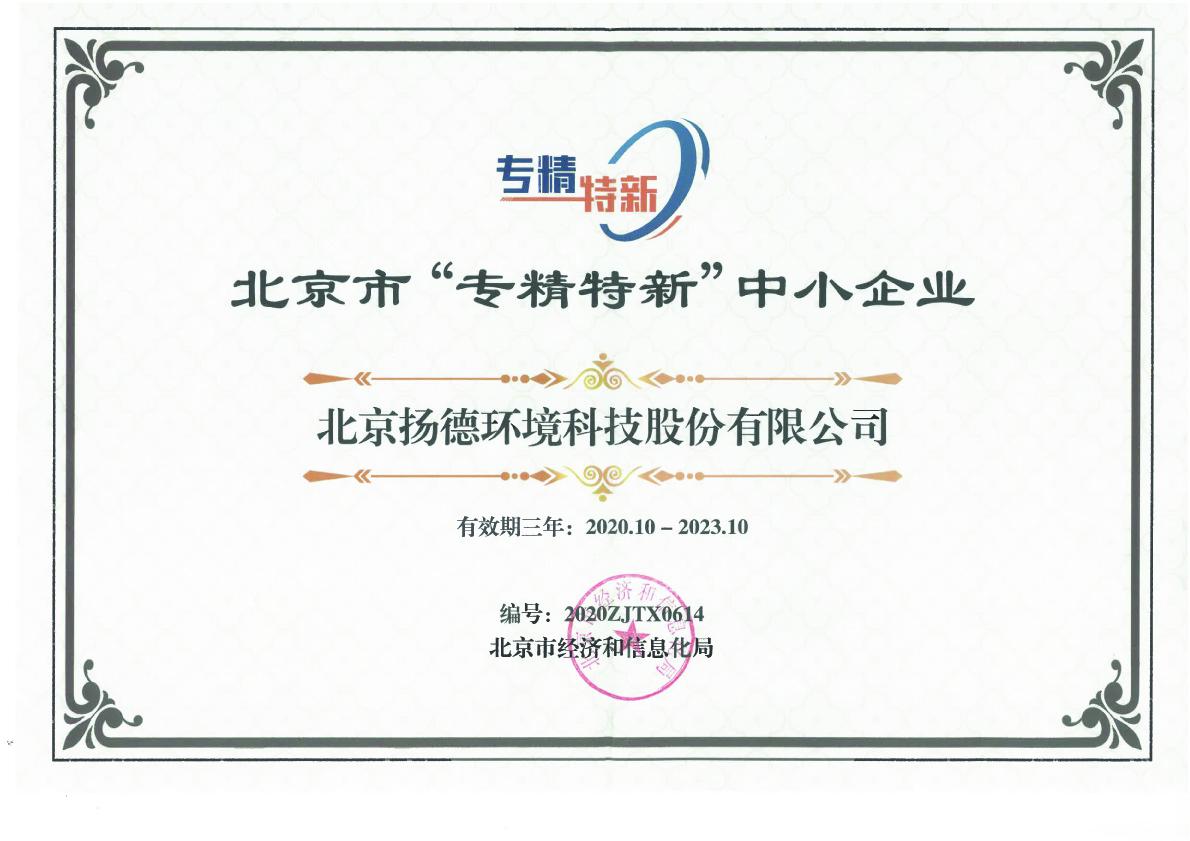 """北京市""""专精特新""""中小企业"""