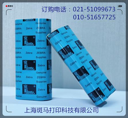 斑马(zebra)专用普通蜡基ZEBRA2952BK-110065