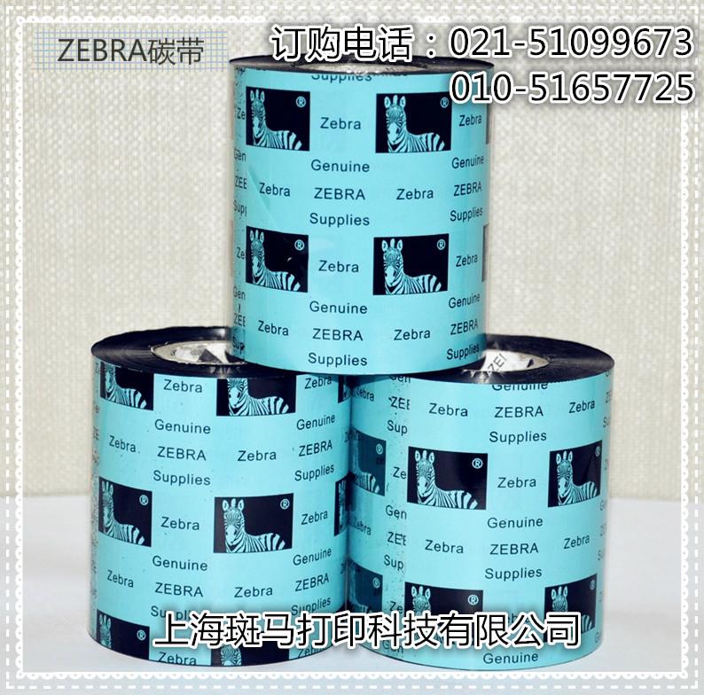 斑马(zebra)普通蜡基ZEBRA2952BK-11030