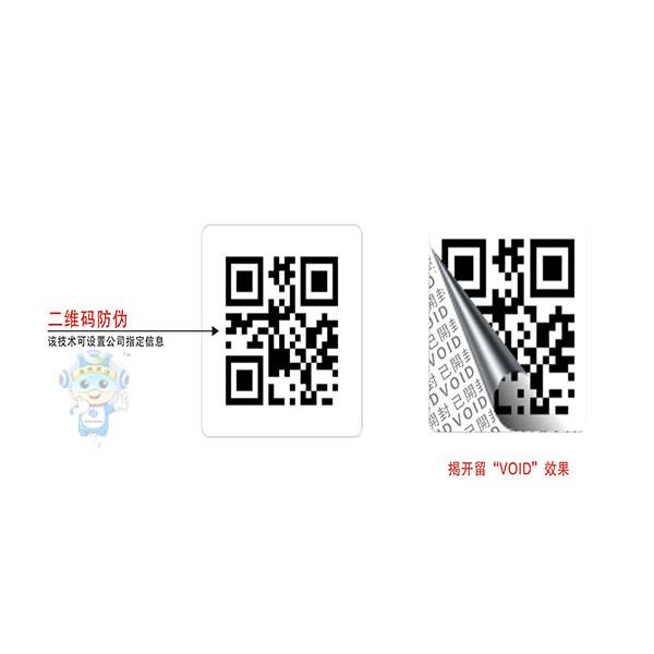 斑马(ZEBRA)防伪标签纸