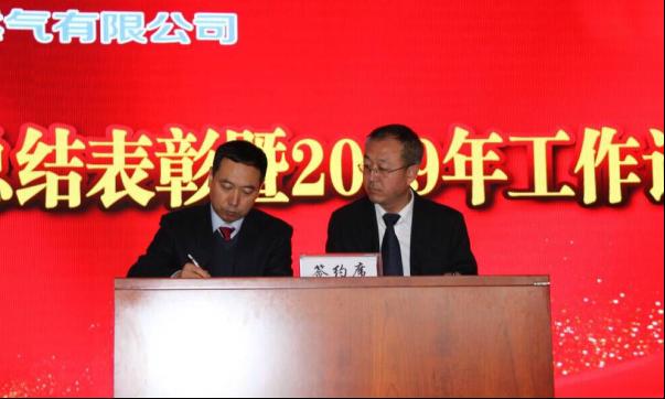 董事长与总经理签订2019年目标责任书