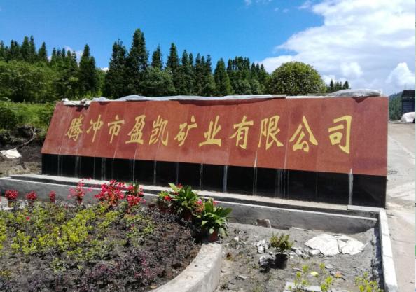 矿热炉:2017年云南腾冲盈凯矿业矿热炉项目  10kV  18M  SVG