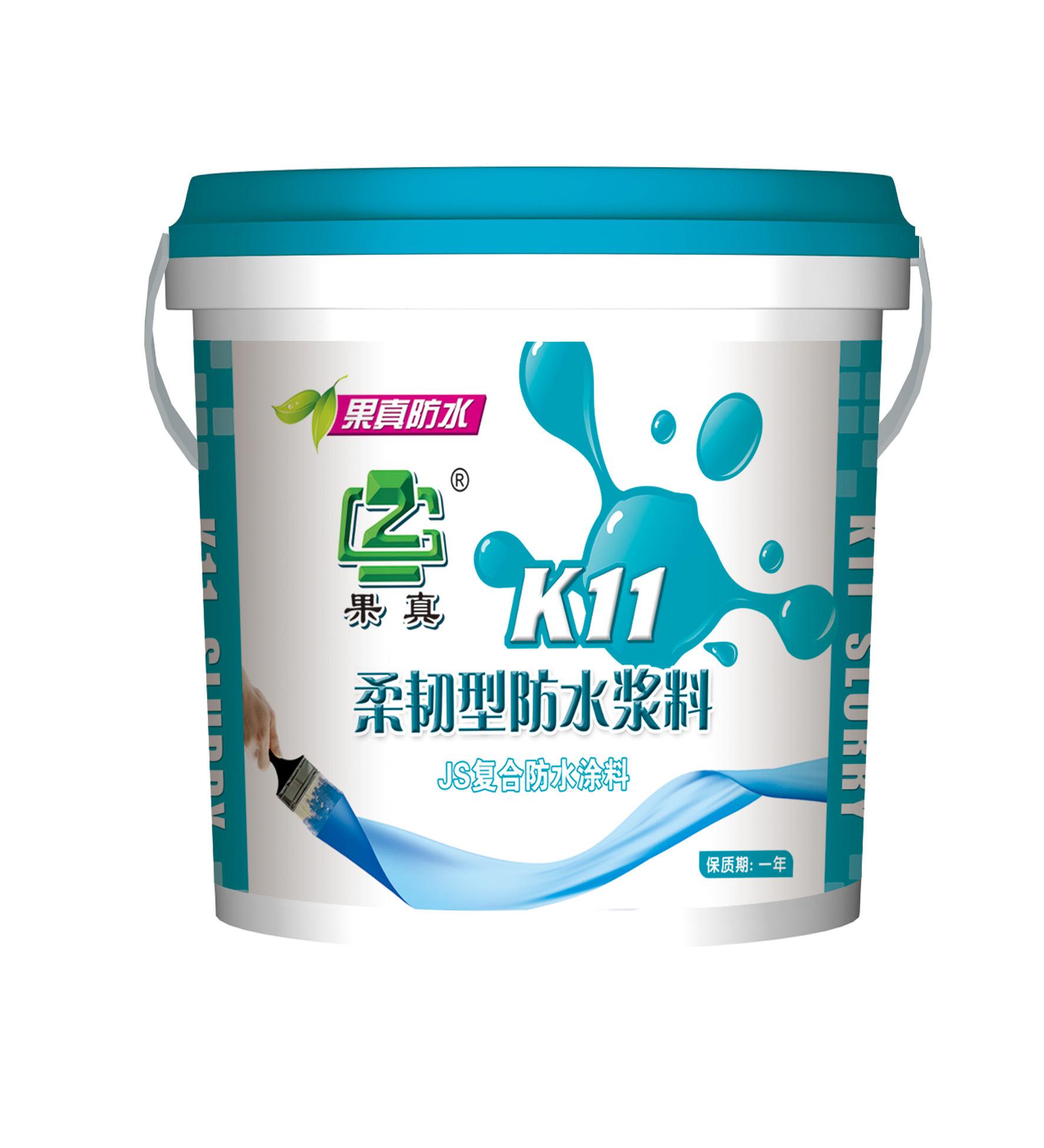 果真K11柔韧型防水涂料