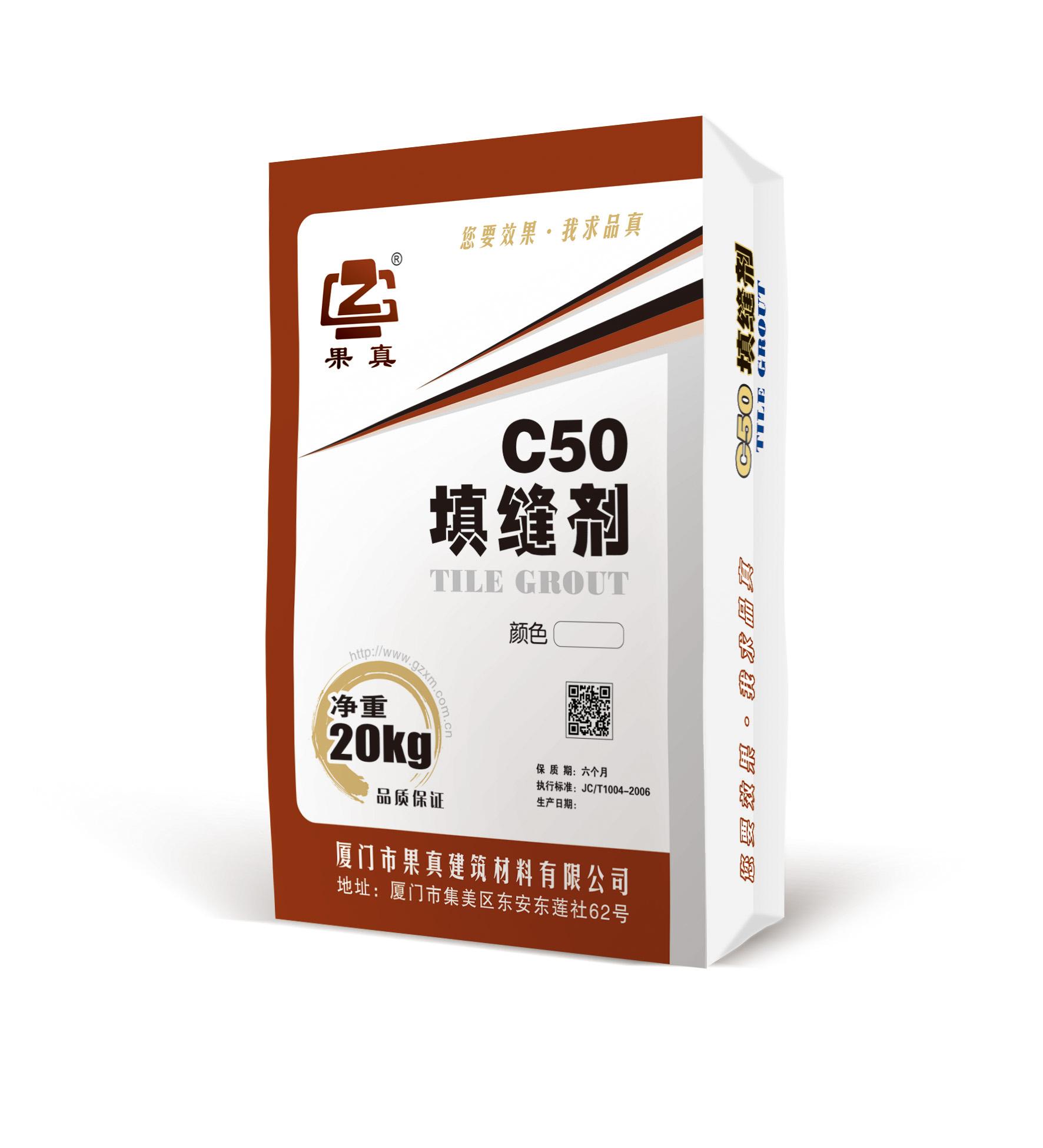 果真C50填缝剂