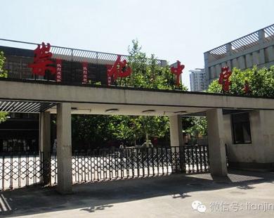 天津市崇化中学