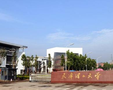 天津市理工大学