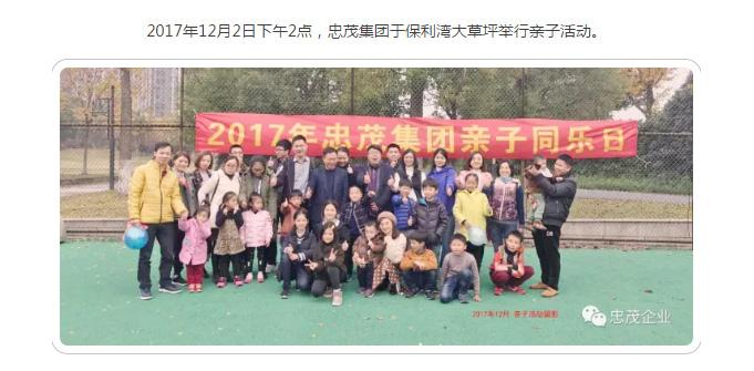 2017年12月忠茂集團親子活動圓滿結束
