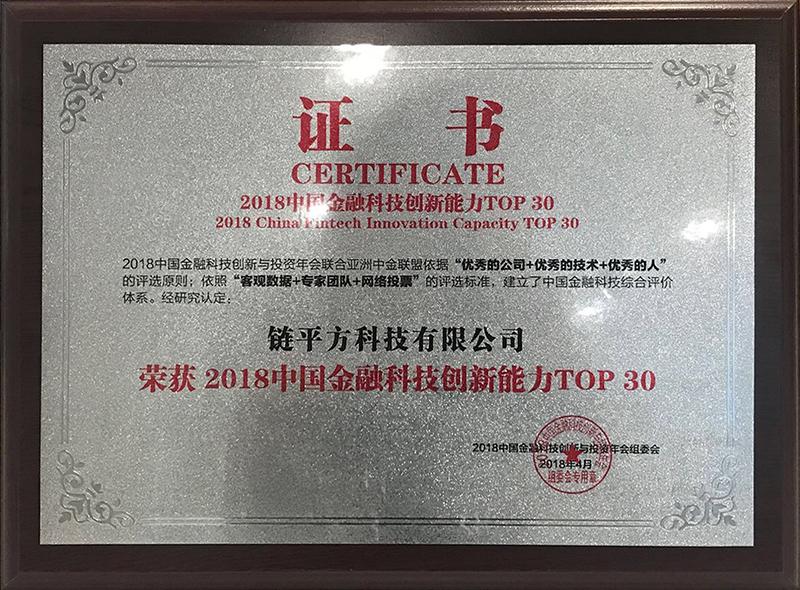 2018中国金融科技创新能力TOP30