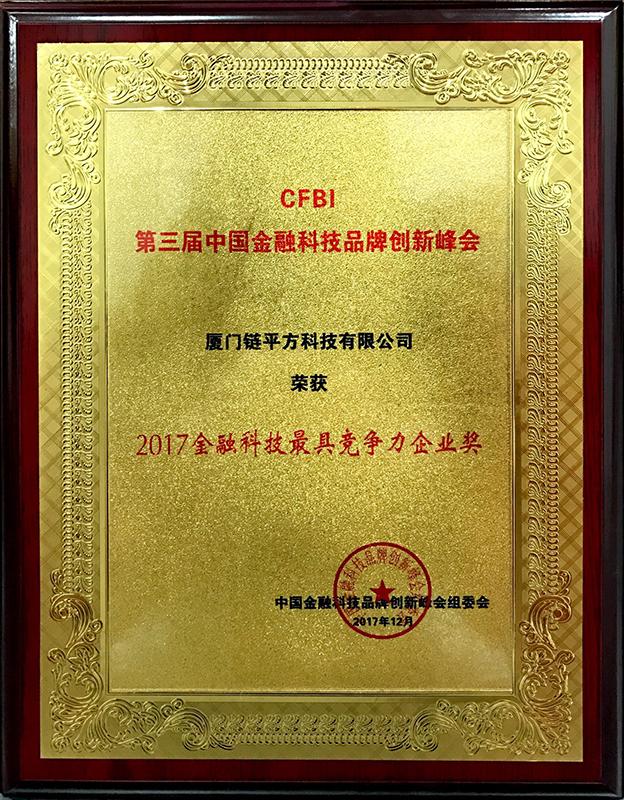 CFBI第三届中国金融科技产品创新峰会