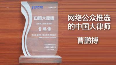 网络大众推选的中国大律师