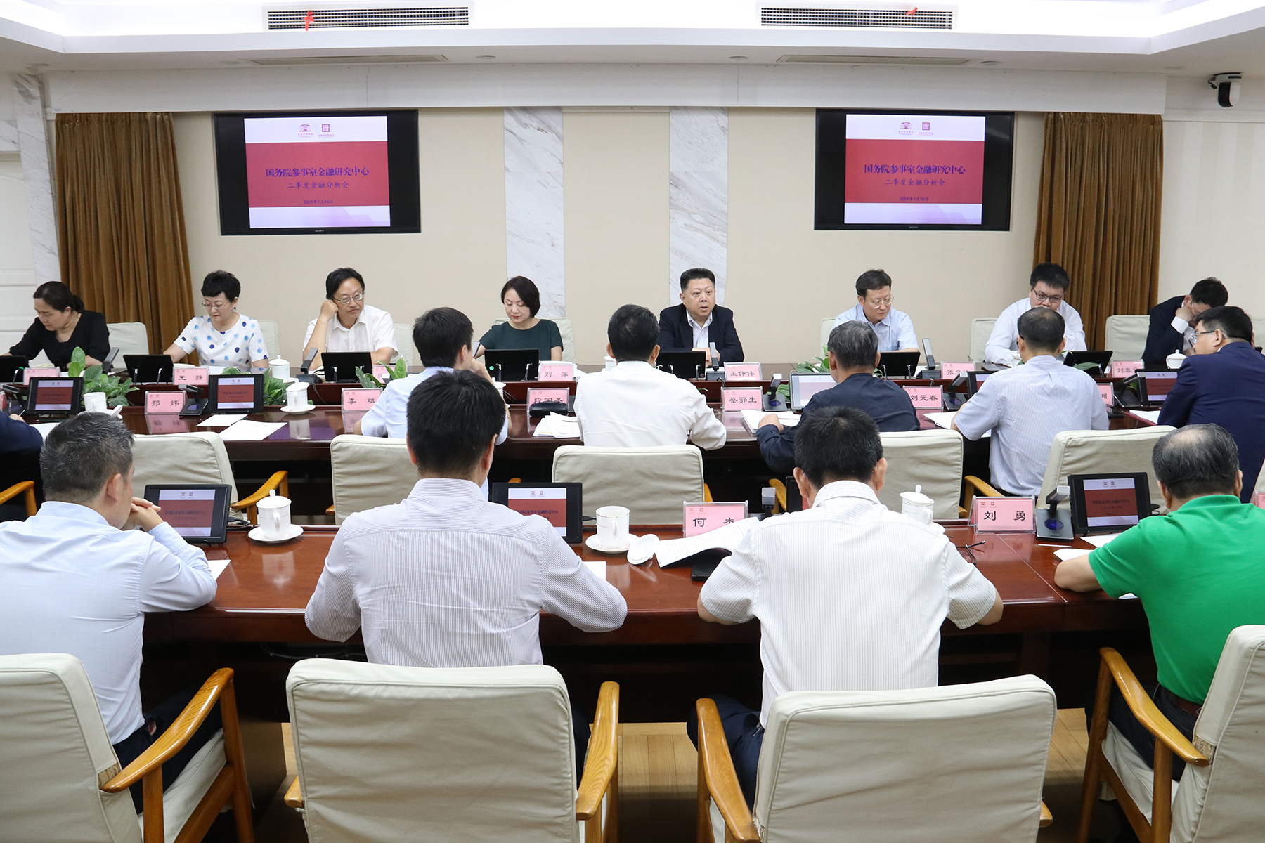 图片3CWM50与国参金融联合召开二季度金融形势分析会