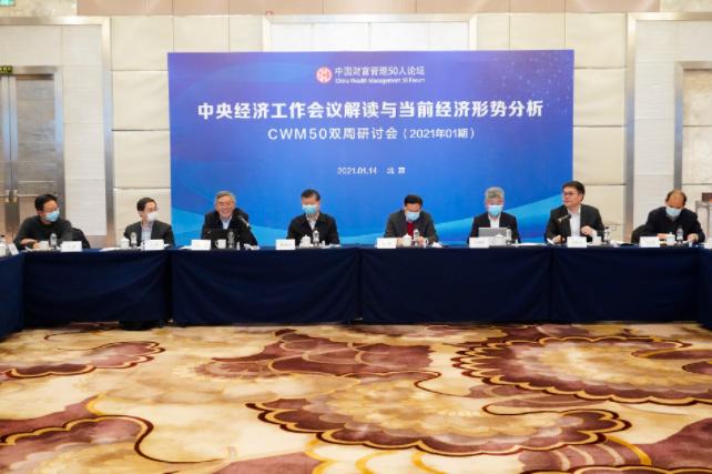 """""""中央经济工作会议解读与当前经济形势分析""""专题研讨会"""