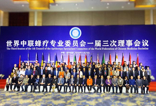世界中联蜂疗专业委员会一届三次理事会议