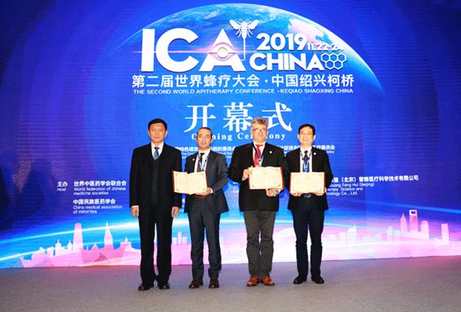 桑滨生副主席为世界中联蜂疗专业委员会副会长颁发证书