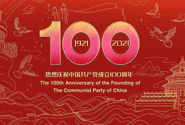 蜂疗专委会全体工作人员热烈祝贺建党100周年!