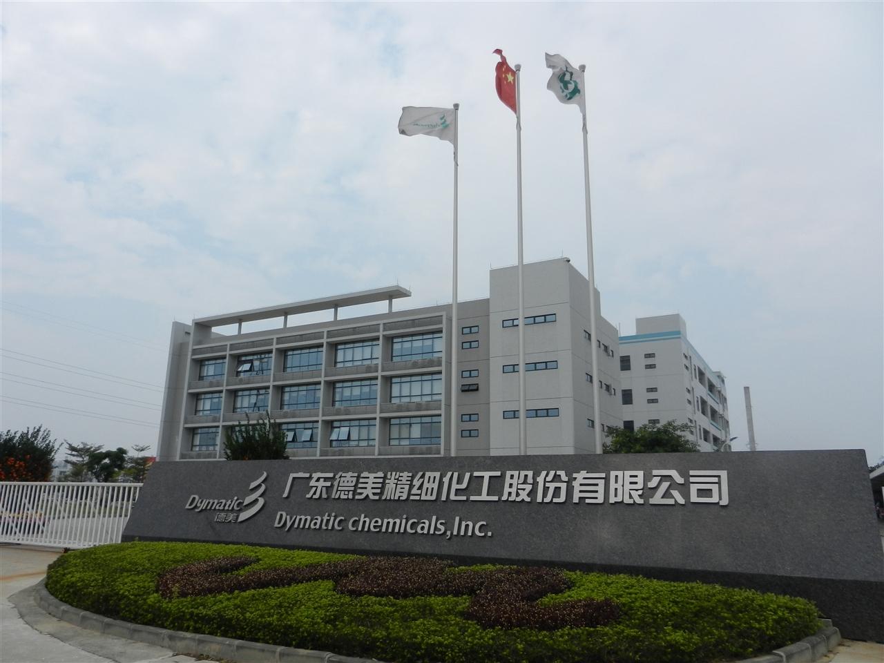 广东德美精细化工股份有限公司