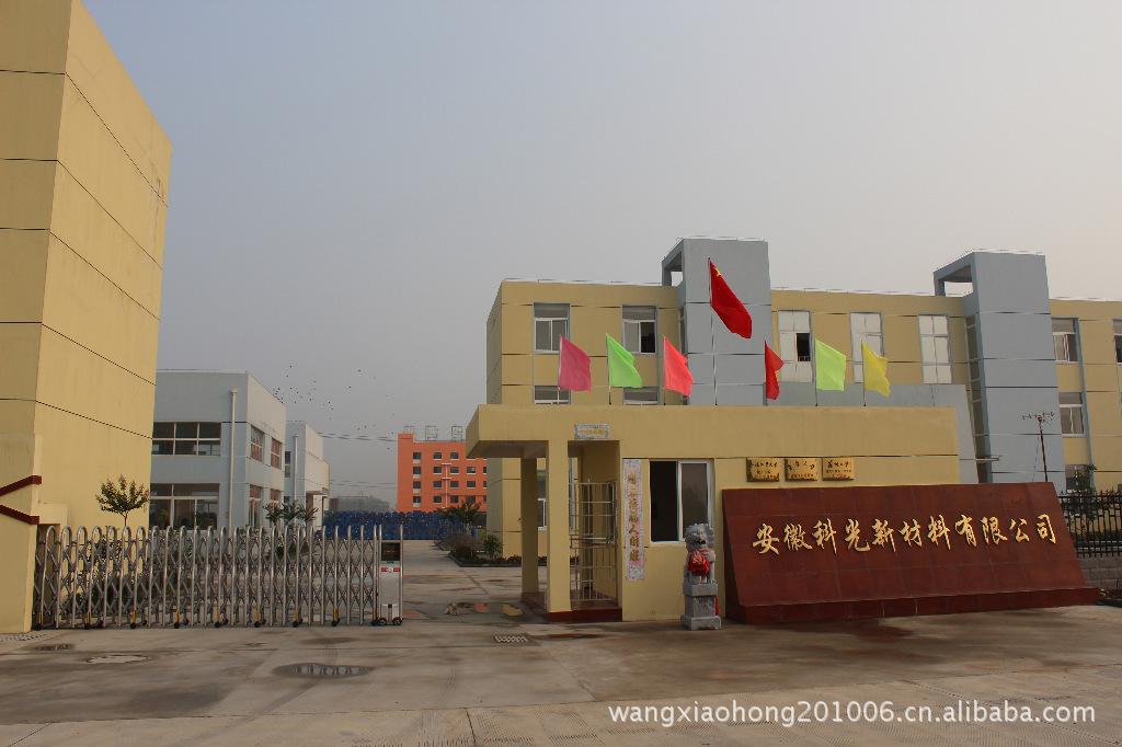 安徽科光新材料有限公司
