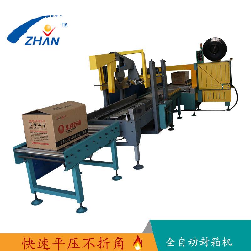 自动流水化车间纸箱包装设备机器自动封箱机器厂家