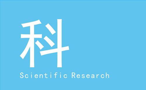四川、成都本地的科研類、院校級別的工業設計項目和案例