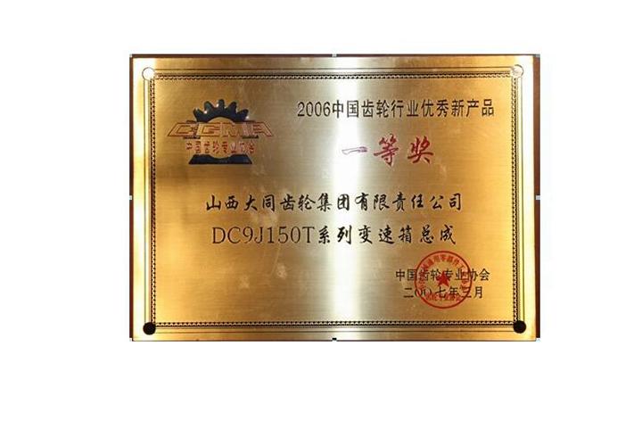 DC9J150T系列变速箱总成获中国齿轮行业优秀新产品一等奖