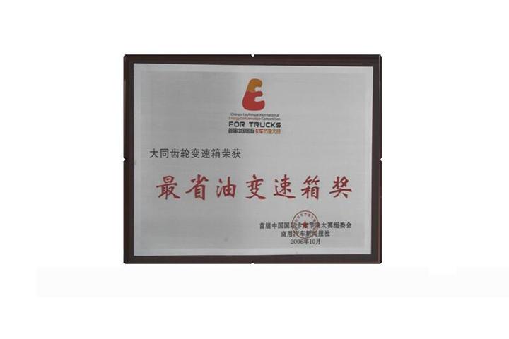 重型汽车系列变速箱获中国国际卡车节油大赛最省油变速箱奖